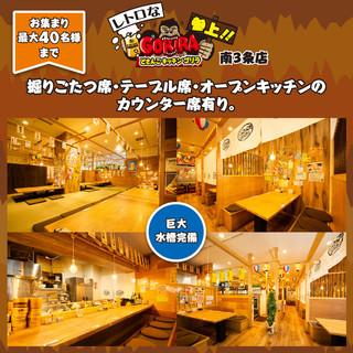 【最大40名様】掘りごたつ席・テーブル席・カウンター席有り!