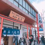 魚河岸 丸天 - 店正面