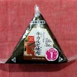 デイリーヤマザキ - ⑤牛カルビ焼肉