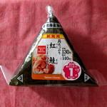 デイリーヤマザキ - ①紅鮭