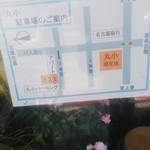 104967161 - お店の駐車場♪2本目を左折して、右側アパートのお隣◆①②③3台◆♪