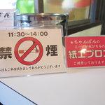ちゃんぽん 耕 - 禁煙時間と紙エプロン有ります