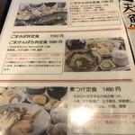 はじめの一歩 - ごまさば定食は1,980円^ ^