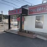 長崎亭 - 店頭