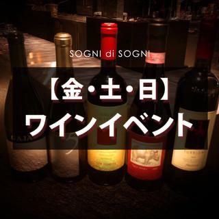 【金・土・日】だけ希少価値ワイン半額イベント!