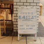 馬場FLAT -