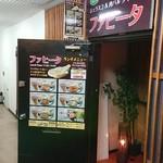 シュラスコ&イタリアン肉バル ファヒータ - 店舗は建物一室にある