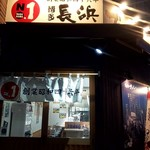 長浜ナンバーワン  - 店舗外観