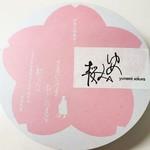 104999067 - ゆめみ桜(箱には芭蕉の句)