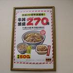 10500524 - 店内のポスター