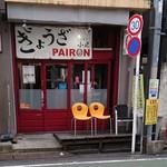 PAIRON -
