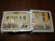 橋本屋廣野豆腐店 name=