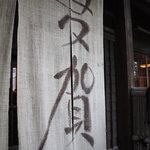 蕎麦処 多賀 - 多賀入口