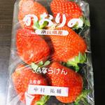大仏いちご - 奈良県産の「かおりの」大粒で甘いいちごでした (*´꒳`*)♡