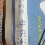 105010978 - 鳥栖駅中央軒のかしわめし!