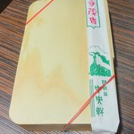 105010983 - かしわめし(箱)