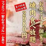個室で焼肉食べ放題 焼肉虎至 - その他写真: