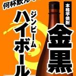 カラオケ遊楽館 - 料理写真: