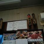 日正カレー - 店内