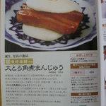 10502657 - 大トロ角煮まんじゅう一個399円でした。