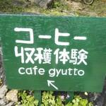 カフェ ギュット -