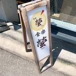 食楽 螢 - 外の看板