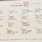 おむすびcafe 粒 - 2019年3月のメニュー