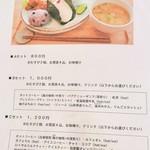 おむすびcafe 粒 - 日替わりランチセット