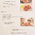 おむすびcafe 粒 - 単品メニュー/お持ち帰りメニュー