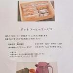 おむすびcafe 粒 - 焼き菓子詰め合わせ/ポットコーヒーサービス
