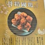 おむすびcafe 粒 - 丹精國鶏です