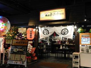四代目 本田平次郎商店