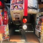 105037269 - 原宿で人気上昇中の麺処!