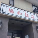 協和飯店 -
