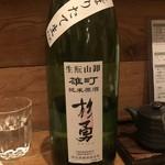 山猿 - 杉勇 生酛山卸 雄町 純米原酒