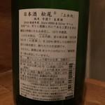 山猿 - 松尾 純米生原酒 ラベル裏