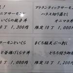 魚魯魚魯 - ランチメニュー