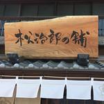 松治郎の舗 -