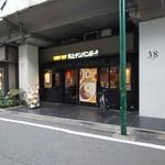 CURRYSHOP 井上チンパンジー -