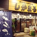 炭火串焼と旬鮮料理の店 しかまる - お店の外観