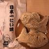 日本一たい焼 - 料理写真: