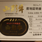 神戸牛と蟹料理 眞 -