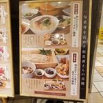 Washokusakeen - 店頭ランチメニュー1。