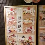 Washokusakeen - 店頭ランチメニュー2。