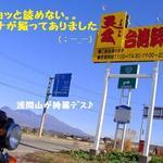 台湾料理コウシン - 浅間山が良く見えます♪