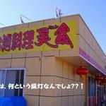 台湾料理コウシン - 『こうしん』サンです♪