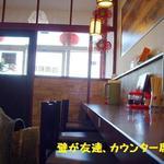 台湾料理コウシン - 独り淋しく(T_T)