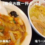 台湾料理コウシン - 格安満腹~♨