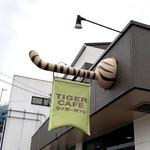 タイガーカフェ - 外観