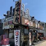 湘南浜焼きセンター 海女小屋 -